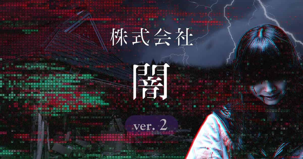 株式会社 闇 ver.2